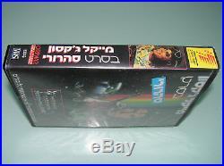 MICHAEL JACKSON MOONWALKER Very Rare Israeli VHS Video Tape 1988 Hebrew Cover