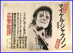 Vtg 90's Michael Jackson Poster from Japan Japanese Rare Advertising Concert